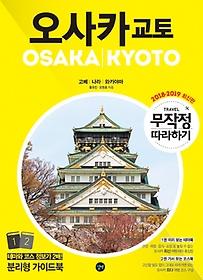 무작정 따라하기 오사카 교토 (2018~2019)