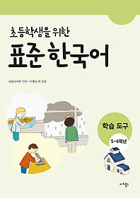 "<font title=""초등학생을 위한 표준 한국어 - 학습 도구 (5~6학년)"">초등학생을 위한 표준 한국어 - 학습 도구 ...</font>"