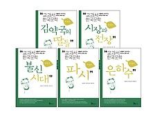 교과서 한국문학 박경리 세트