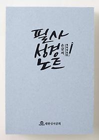 개역개정판 손글씨 필사성경노트