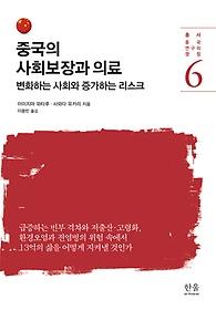 중국의 사회보장과 의료