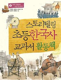 스토리텔링 초등 한국사 교과서 활동책 2