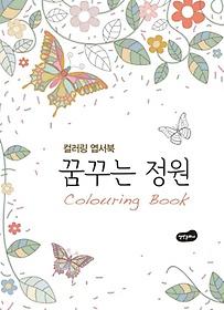 꿈꾸는 정원 엽서북