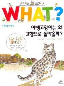 "<font title=""WHAT왓? 야생고양이는 왜 고향으로 돌아올까?"">WHAT왓? 야생고양이는 왜 고향으로 돌아올...</font>"