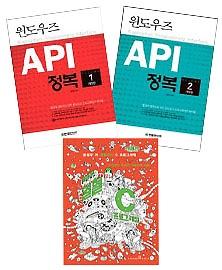 윤성우의 열혈 C 프로그래밍 + 윈도우즈 API 정복 패키지