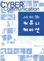 사이버 커뮤니케이션 (2006)