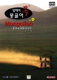 입에서 톡 몽골어