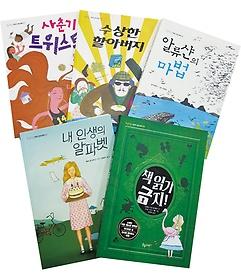 두근두근 어린이 성장 동화 5권 세트