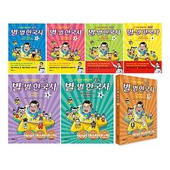큰 별샘 최태성의 초등 별별 한국사 1~7권 세트