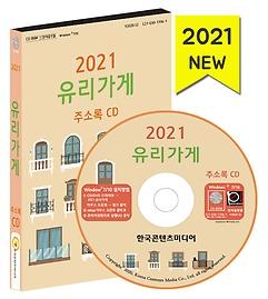 2021 유리가게 주소록 CD