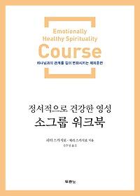 정서적으로 건강한 영성 소그룹 워크북