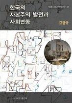 한국의 자본주의 발전과 사회변동