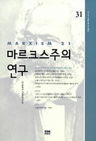마르크스주의 연구 제10-3호 제31호