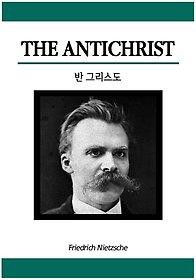 반 그리스도
