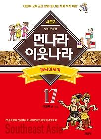 먼나라 이웃나라 시즌2 17 - 동남아시아