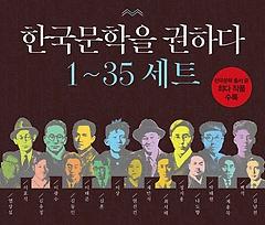 한국문학을 권하다 1~35 세트