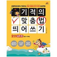 길벗스쿨/ 기적의 맞춤법 띄어쓰기 1기초편 +2실력편 (전2권)