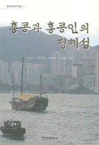 "<font title=""홍콩과 홍콩인의 정체성 (동아시아 연구총서 1)"">홍콩과 홍콩인의 정체성 (동아시아 연구총...</font>"