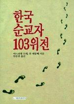 한국순교자 103위전