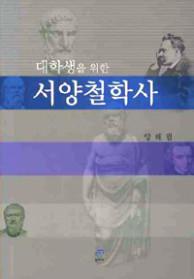 대학생을 위한 서양철학사 =History of Western philosophy