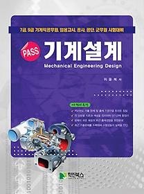 2020 PASS 기계설계