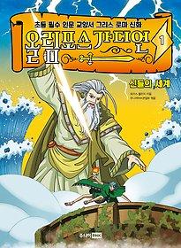 올림포스 가디언 1 - 신들의 세계