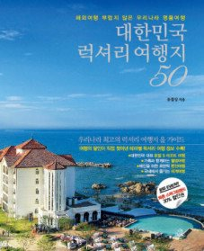 대한민국 럭셔리 여행지 50