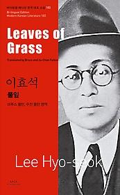 이효석 - 풀잎 Leaves of Grass