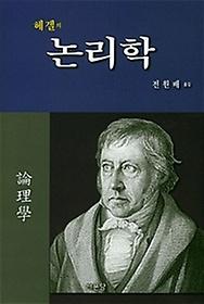 헤겔의 논리학