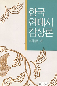 한국현대시감상론