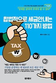 "<font title=""합법적으로 세금 안 내는 110가지 방법 - 기업편 (2021년판)"">합법적으로 세금 안 내는 110가지 방법 - ...</font>"