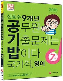 신효수 공기밥(공무원 기출문제는 밥이다) 국가직 7급 영어 (2015)