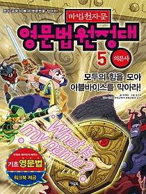마법천자문 영문법 원정대 5