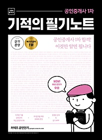 공인중개사 1차 기적의 필기노트