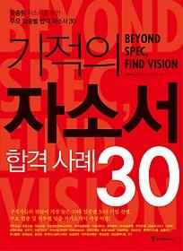 기적의 자소서 합격 사례 30 :beyond spec, find vision