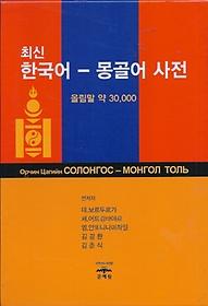 한국어-몽골어 사전