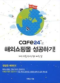 cafe24로 해외쇼핑몰 성공하기!