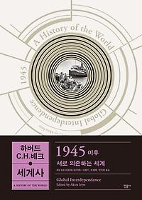 "<font title=""하버드-C.H.베크 세계사 - 1945 이후, 서로 의존하는 세계"">하버드-C.H.베크 세계사 - 1945 이후, 서로...</font>"