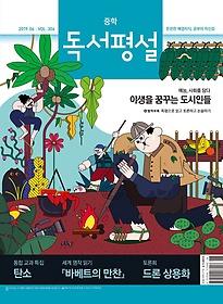 중학 독서평설 (2019/ 6월호)