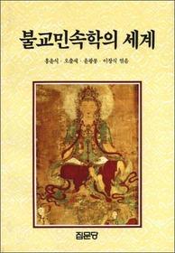 불교 민속학의 세계