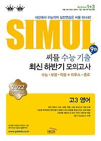 "<font title=""Simul 씨뮬 9th 수능기출 최신 하반기 모의고사 고 3 영어 (2021)"">Simul 씨뮬 9th 수능기출 최신 하반기 모의...</font>"