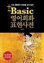 the basic 영어회화 표현사전