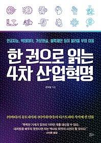[90일 대여] 한 권으로 읽는 4차 산업혁명