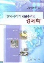 동아시아와 기술추격의 경제학