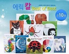 에릭 칼 best of best 한글판 10권 세트