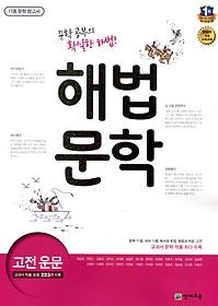해법 문학 - 고전 운문 (2019년용/ 고3용)