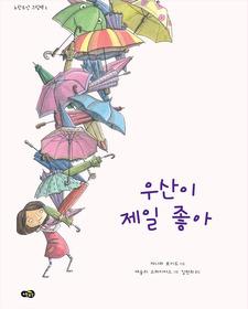 우산이 제일 좋아
