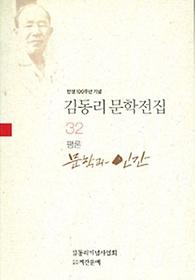 김동리 문학전집 32 - 문학과 인간
