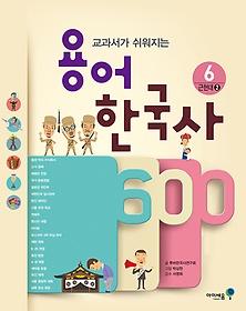 용어 한국사 600 6 - 근현대 2