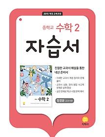 중학교 수학 2 자습서 (2022년용/ 장경윤)